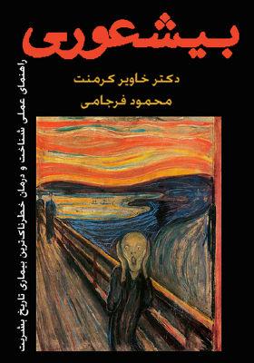 تصویر روی جلد کتاب , تابلوی جیغ اثر ادوارد مونک